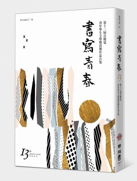 書寫青春13:第十三屆台積電青年學生文學獎 得獎作品合集