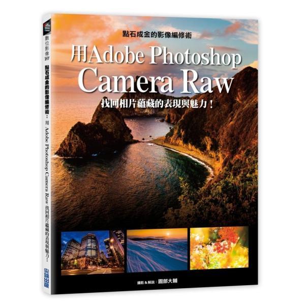 點石成金的影像編修術:用Adobe Photoshop Camera Raw找回相片蘊藏的表現與魅力!