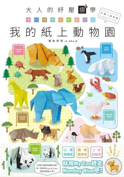 大人的紓壓摺學·用一張色紙輕鬆打造我的紙上動物園
