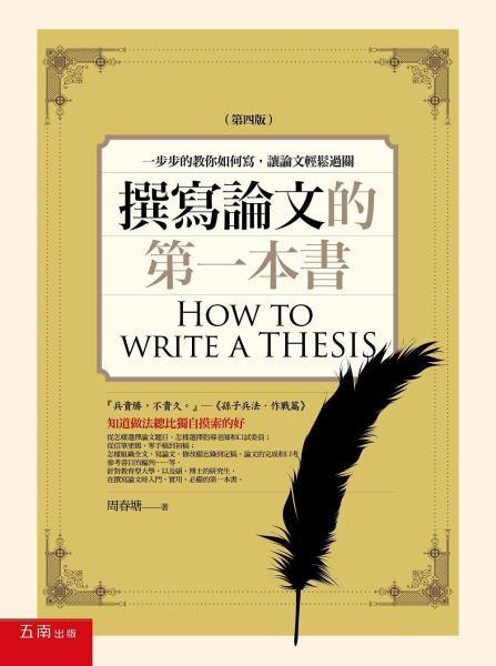 撰寫論文的第一本書:一步步的教你如何寫,讓論文輕鬆過關(4版)