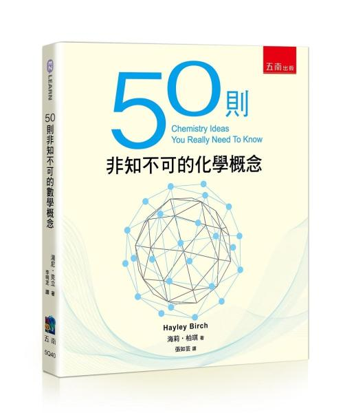 50則非知不可的化學概念