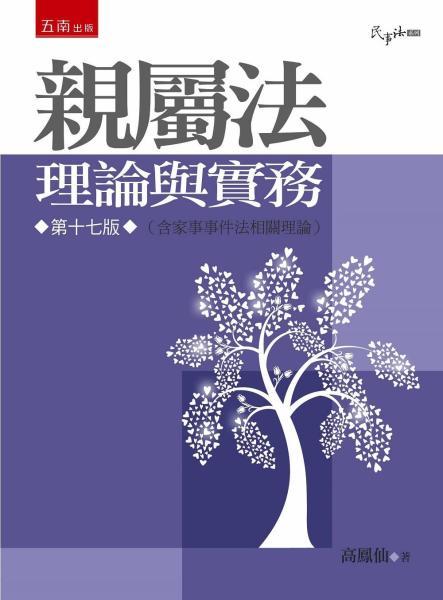 親屬法:理論與實務(17版)