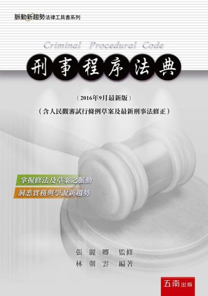刑事程序法典(6版)