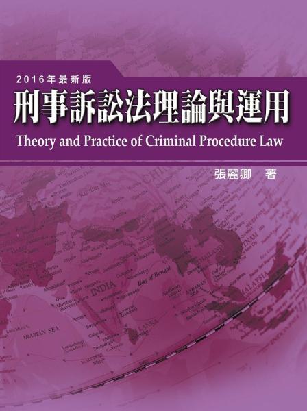 刑事訴訟法理論與運用(13版)