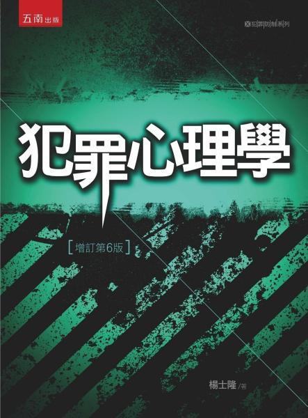 犯罪心理學(6版)