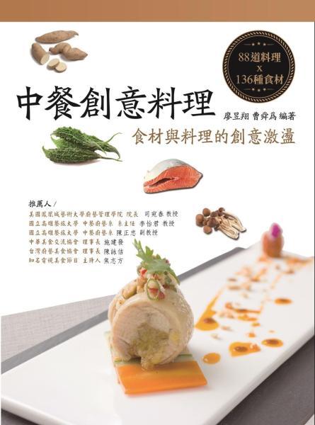 中餐創意料理(2版)