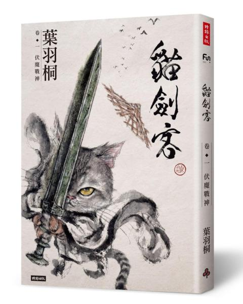 貓劍客 卷一·伏魔戰神