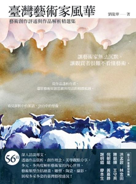 臺灣藝術家風華:藝術創作評述與作品解析精選集