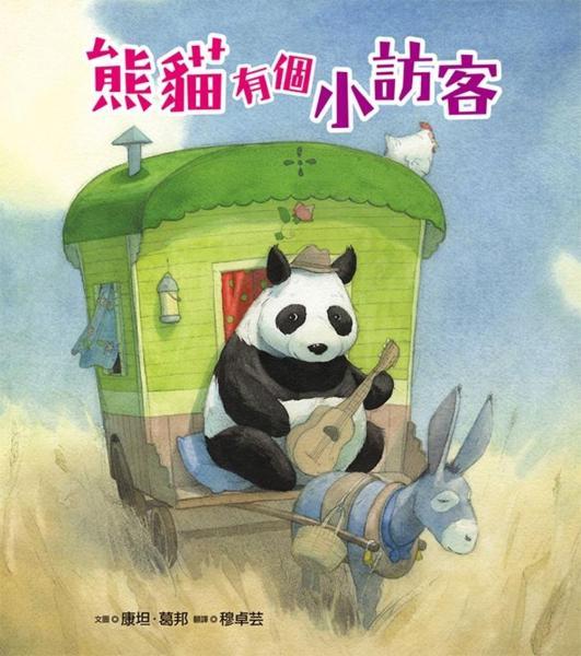 熊貓有個小訪客(精裝)