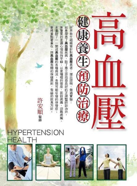 (圖文版)高血壓健康養生預防治療