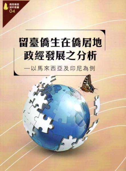 留臺僑生在僑居地政經發展之分析-以馬來西亞及印尼為例(僑務專題選粹叢書04)