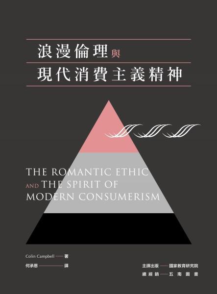 浪漫倫理與現代消費主義精神