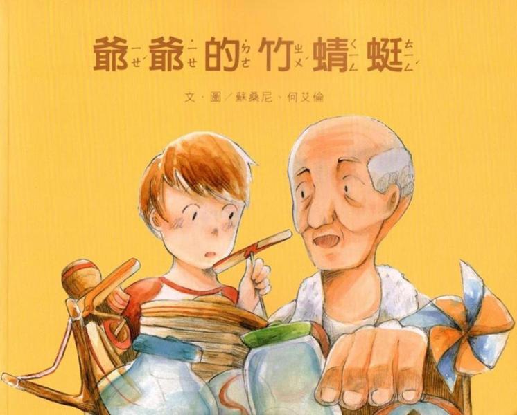 爺爺的竹蜻蜓(南海藝教叢書144)