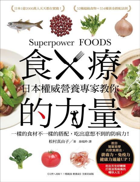 食療的力量:日本權威營養專家教你一樣的食材不一樣的搭配,吃出意想不到的防病力!