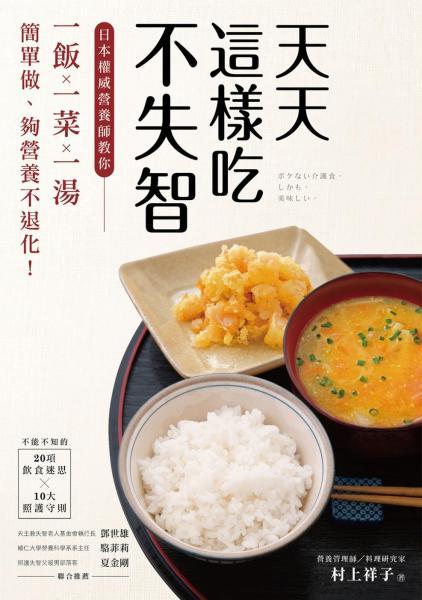 天天這樣吃不失智:日本權威營養師教你「一飯一菜一湯」簡單做、夠營養不退化!
