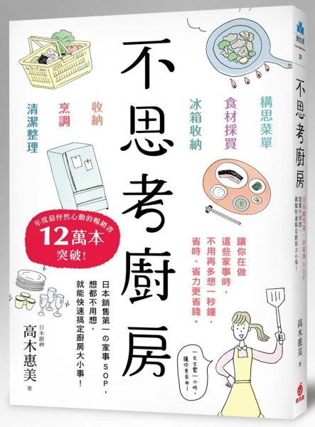 不思考廚房:日本銷售第一の家事SOP,想都不用想,就能快速搞定廚房大小事!