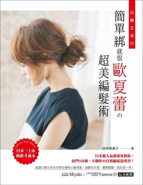 日韓正流行!簡單綁就很歐夏蕾の超美編髮術:日本超人氣部落客教你,出門3分鐘,不做作の自然編髮造型書!