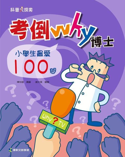考倒Why博士:小學生最愛100問