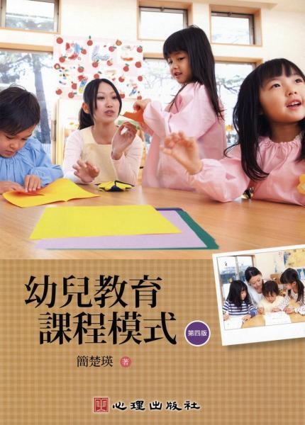 幼兒教育課程模式(第四版)