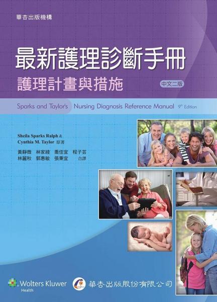 最新護理診斷手冊:護理計畫與措施(2版)