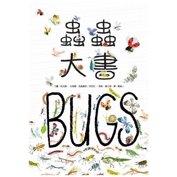 蟲蟲大書BUGS