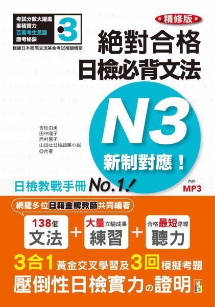 精修版 新制對應 絕對合格!日檢必背文法N3(25K+MP3)
