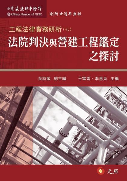 工程法律實務研析(七):法院判決與營建工程鑑定之探討
