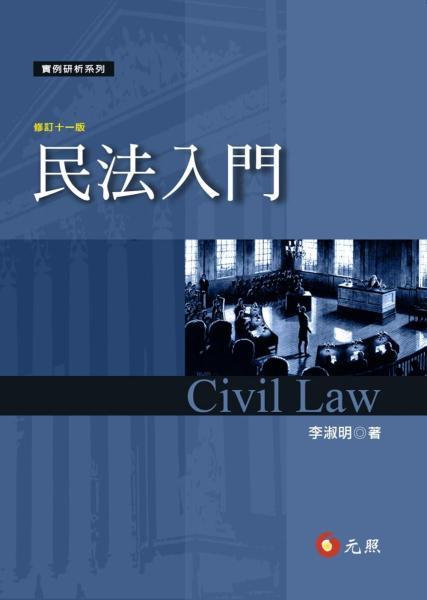 民法入門(十一版)