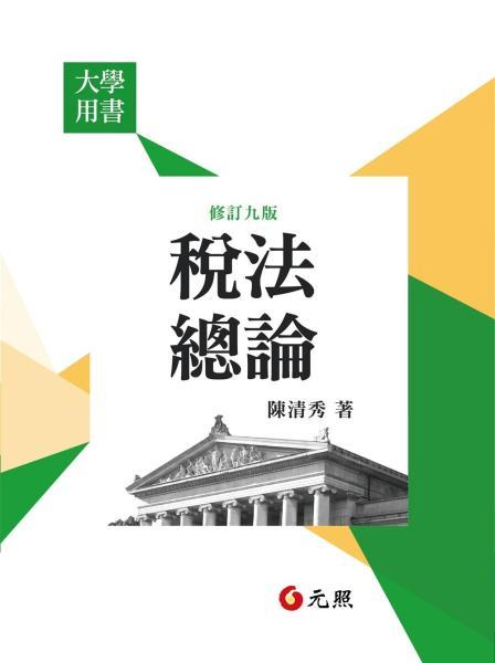 稅法總論(九版)