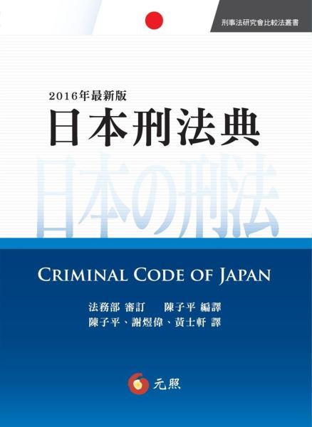 日本刑法典
