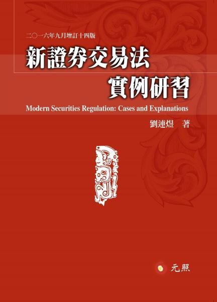 新證券交易法實例研習(十四版)