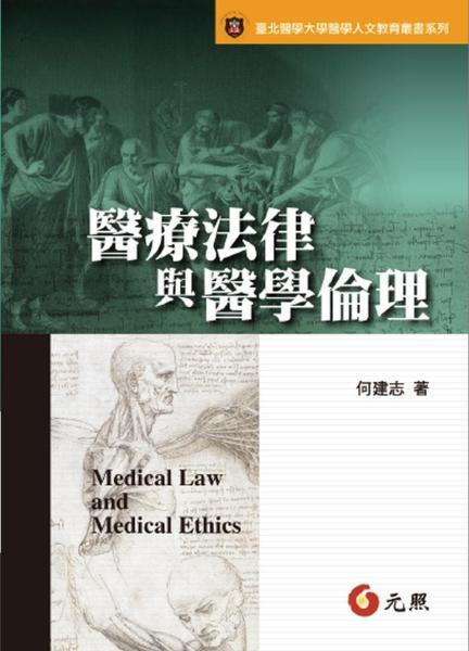 醫療法律與醫學倫理(三版)