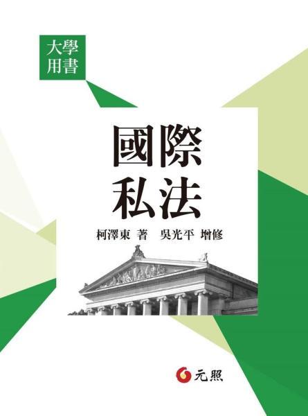 國際私法(五版)
