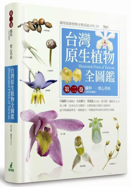 台灣原生植物全圖鑑第二卷:蘭科(恩普莎蘭屬):燈心草科
