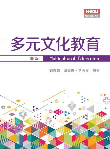 多元文化教育(四版)