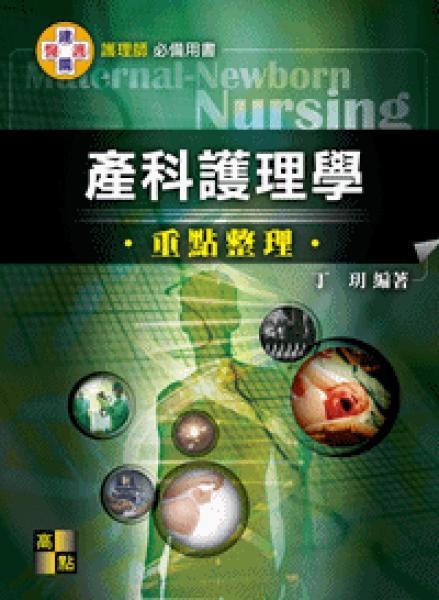 產科護理學