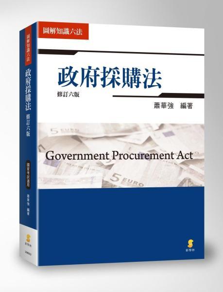 圖解:政府採購法(6版)