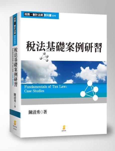 稅法基礎案例研習