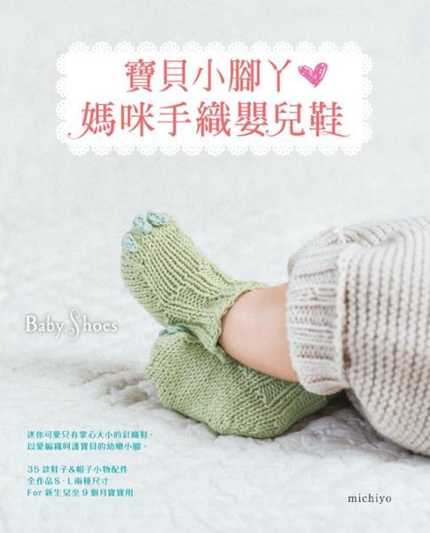 寶貝小腳丫·媽咪手織嬰兒鞋