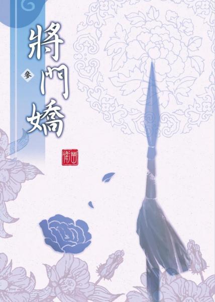 將門嬌(三)