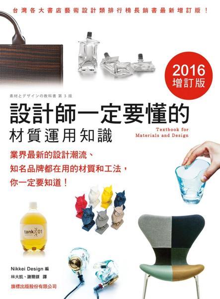 設計師一定要懂的材質運用知識(2016增訂版)
