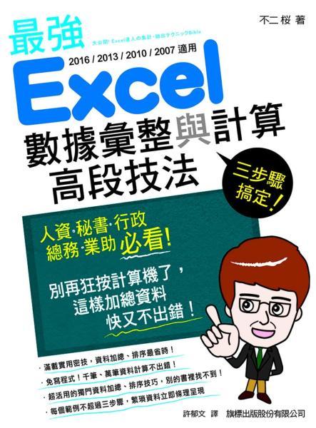 三步驟搞定!最強Excel數據彙整與計算高段技法