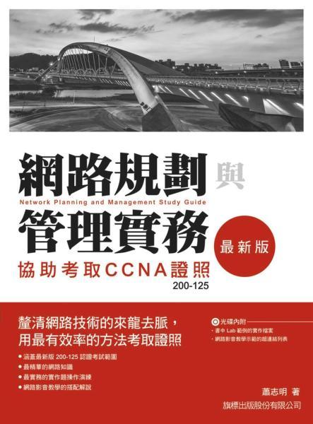 網路規劃與管理實務:協助考取 CCNA 證照 200-125 (最新版)