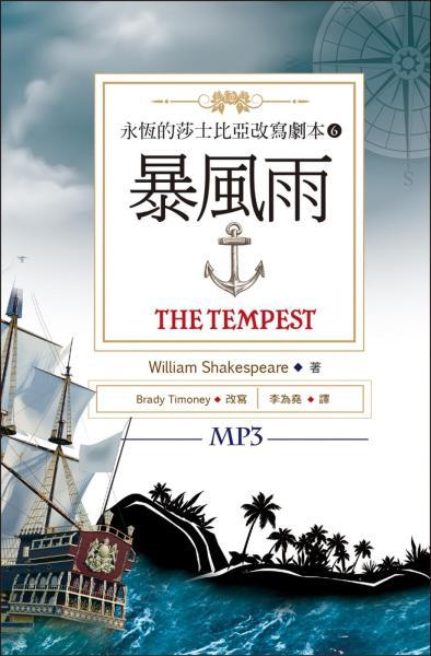 暴風雨:永恆的莎士比亞改寫劇本6(25K彩色+1MP3)