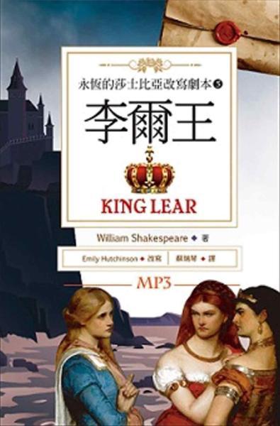 李爾王 King Lear:永恆的莎士比亞改寫劇本5(25K彩色+1MP3)