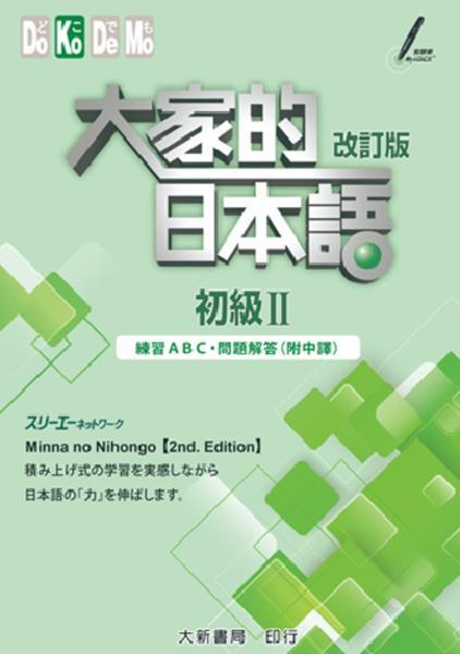 大家的日本語 初級Ⅱ 改訂版 練習ABC·問題解答(附中譯)(2版)