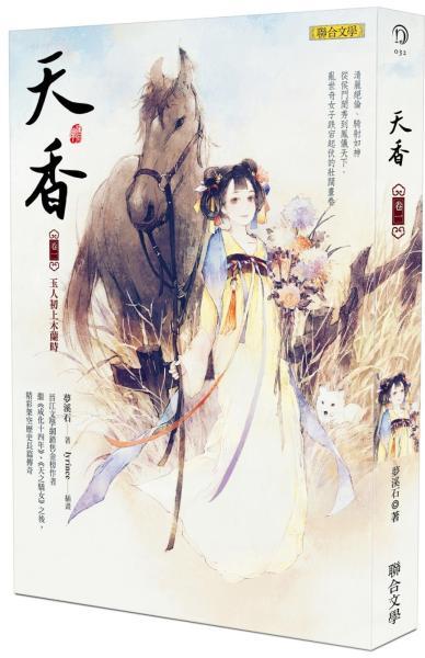 天香(卷一):玉人初上木蘭時