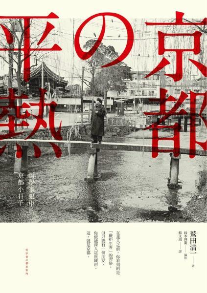 京都の平熱:哲學家眼中的京都小日子