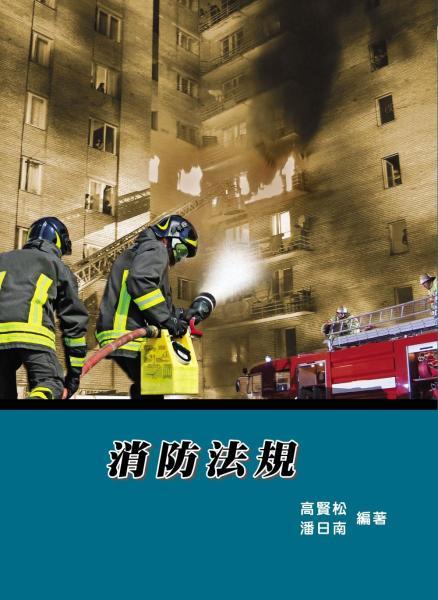 消防法規(8版)