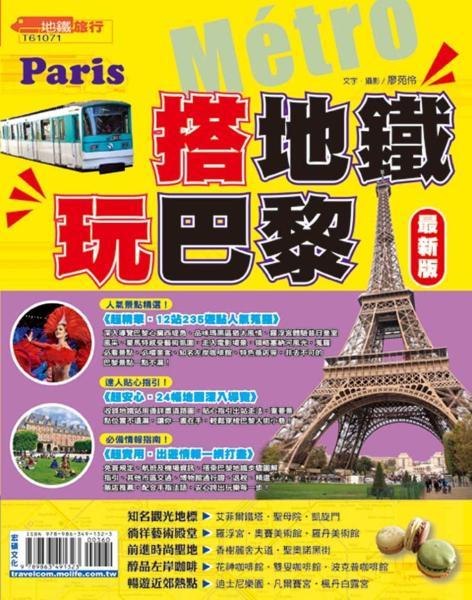 搭地鐵玩巴黎【最新版】2017